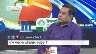 মানি লন্ডারিং প্রতিরোধ কতটুকু ||  টালিখাতা || TaliKhata  || DBC NEWS 20/09/17