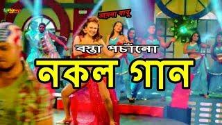 বাংলা মুভির বস্তা পচানো নকল ভিডিও গান  দেখুন | একেমন নকল | PAYTARA EXPRESS