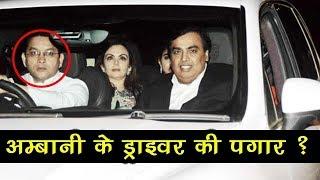 मुकेश अंबानी के Driver की सैलरी जानकर चौंक जाएंगे आप | Mukesh Ambani Driver Salary per Month
