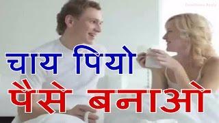 चाय पियो, पैसे बनाओ | DXN TEA BUSINESS