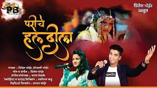 """Pariche Haldila"" A New Haldi Song By Pritesh Bhoir 9619208564"