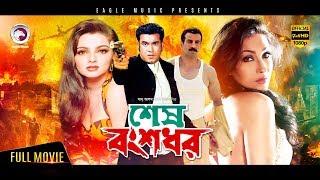 Shesh Bongsodhor | Full Length Bengali Movie | Manna, Rituparna, Mamta Kulkarni, Ronit Roy | 2017
