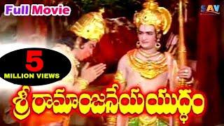 Shri Ramanjaneya Yuddham Full Movie || N T Rama Rao | Kantha Rao