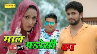 Mall Padosi Ka || Raju Punjabi, Sheenam Kaitholic, Kala Kundu || Haryanvi New Song
