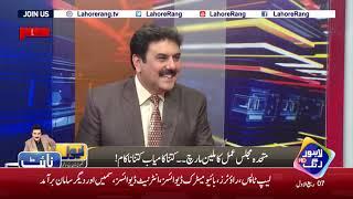 News Night with Najam Wali Khan | Full Episode | 15 Nov 2018 | Lahore Rang