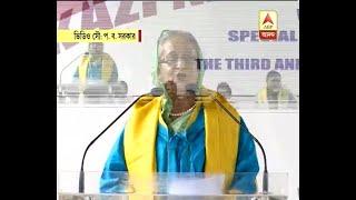 Bangladesh PM Sheikh Hasina on Rabindranath and Nazrul Islam at KNU in Asansol