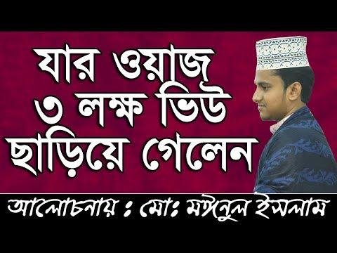 Xxx Mp4 Mohammad Moinul Islam Bangla Waz 2018 দুই ভাই এক মাঠে মানুষের ঢল 3gp Sex