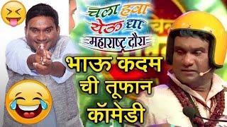 LATEST Bhau Kadam FULL Funny COMEDY | Chala Hawa Yeu Dya | Best Perform भाऊ कदमचा हास्याचा धुमाकूळ |