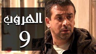 مسلسل الهروب الحلقة 9 | 9 Al Horob Episode