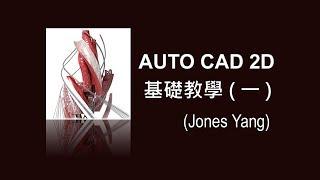 AUTO CAD 2D 基礎教學1-01 操作介面與工作區