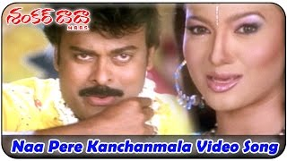 Naa Pere Kanchanmala Video Song || Shankar Dada M.B.B.S || Chiranjeevi, Sonali Bendre