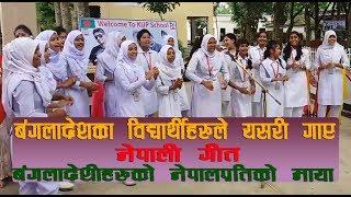 तालको पानी भन्दै बंगलादेशी विद्यार्थीले नेपाली गीत यसरी गाए|Nepali song singing Banglades Student's