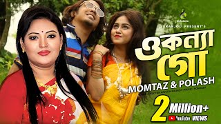 O Konna Go (ও কন্যা গো) - Momtaz and Polash | Suranjoli