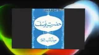 Qisah e Hazrat Yusuf IN PUNJABI PART 1      YouTube