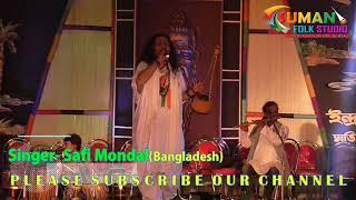 সারা বাংলা লালন মেলার মঞ্চ মাতিয়ে দিলেন সফি মন্ডল // Safi Mondal // Folk Song // HD