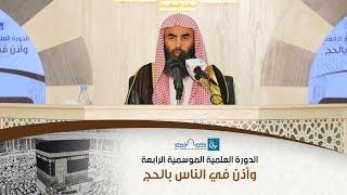 تفسير آيات الحج | لفضيلة الشيخ/ أ.د.عبدالمحسن العسكر الدرس الأول 30-11-1437هـ