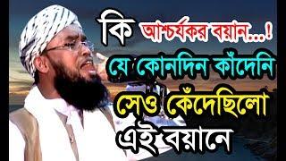 New Bangla Waz-2017। মাওলানা হযরত আলী আনসারী ওয়াজ।বি.আই.সি-মিডি । Hazrat Ali Ansari new waz