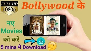 How to download new movies in HD | Dangal full movie on release | Fast Download