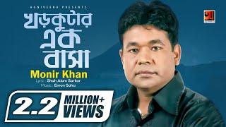 Khor Kutar Ek Basa   by Monir Khan   Bangla Song 2017   ☢☢Official☢☢
