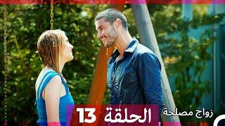 Zawaj Maslaha - الحلقة 13 زواج مصلحة
