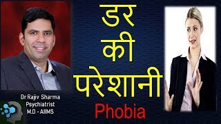 What is Phobia - In Hindi by Dr Rajiv Sharma