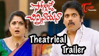Soggade Chinni Nayana Movie Theatrical Trailer | Nagarjuna, Ramya Krishnan, Lavanya Tripathi