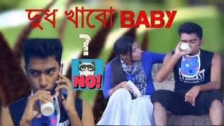 দুধ খাবো BABY | Bangla New Funny Video 2016 | BoyFriend GirlFriend যখন BABY