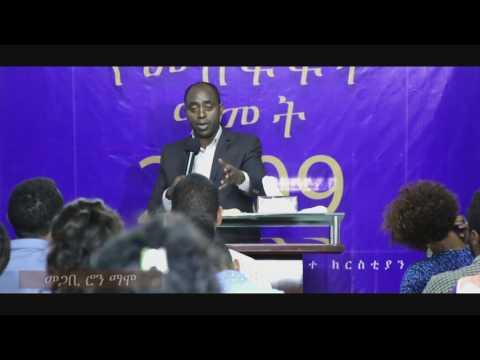 Xxx Mp4 Pastor Ron Mamo የእግዚአብሄር ትክክለኛ ሀሳብ Part 1 3gp Sex