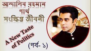 আন্দালিব রহমান পার্থ সংক্ষিপ্ত জীবনী || andaleeve rahman partho biography || life history