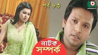 নাটক - সম্পর্ক | Bangla Natok | Somporko | EP - 83 | Aruna Biswas, Mir Sabbir, Tamalika, Milon