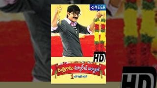 Malligadu Marriage Bureau Full Movie - Srikanth, Manochitra - Latest Telugu Full Movie - 2014