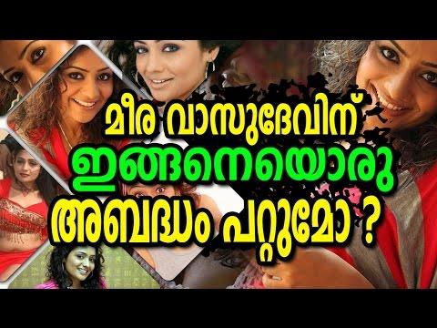 Xxx Mp4 മീര വാസുദേവിന് ഇങ്ങനെയൊരു അബദ്ധം പറ്റുമോ Malayalam Actress Meera Vasudhev 3gp Sex