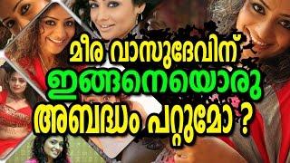 മീര വാസുദേവിന്  ഇങ്ങനെയൊരു അബദ്ധം പറ്റുമോ ? | Malayalam actress Meera Vasudhev