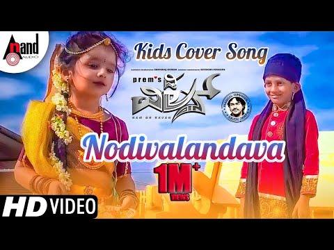Xxx Mp4 Nodivalandava Kids Cover Song The Villain Master Sai Samarth Baby Deeksha Sudeepa Amy Jackson 3gp Sex