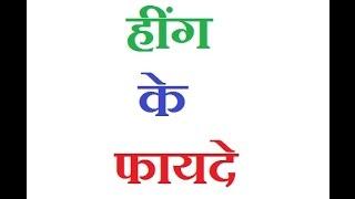 Hing Ke Fayde Upyog In Hindi - Health Benefits Of Hing