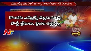 Are Party Leaders in Surprise with MLA Dola Bala Veeranjaneya Swamy Marriage? || Off The Record