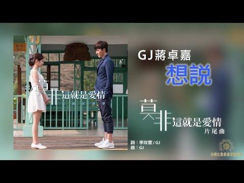 Xxx Mp4 GJ蔣卓嘉《想說》 【莫非,這就是愛情】片尾曲 歌詞版MV 3gp Sex