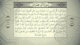 القرآن الكريم - الجزء الثالث - بصوت ميثم التمار QURAN JUZ 3