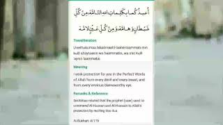DUA FOR SEEKING ALLAH'S PROTECTION FOR CHILD