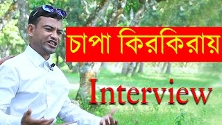 চাপা কিরকিরায় | Singer Hridoy Interview | Bangla Funny Interview | Celebrity Adda EP 5