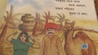Jan Nai Bon Nai | যান নাই বোন নাই | Latest Bangla Song for Kids | Bobbrobhi Chakraborty | Nirjharer