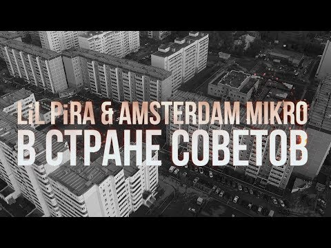 Xxx Mp4 Lil Pira Amsterdam Mikro В стране советов 3gp Sex