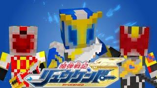 RYUKENDO DI MINECRAFT   Addon Minecraft Madan Senki Ryukendo   魔弾戦記リュウケンドー
