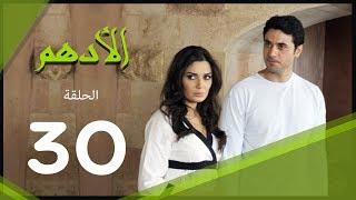 مسلسل الادهم الحلقة | 30 | El Adham series