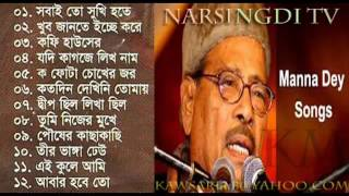 Manna dey| popular song| bangla songs| old songs