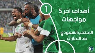 اهداف المنتخب السعودي ضد الامارات في اخر 5 مواجهات ● 10 اهداف ● HD