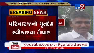 Jalila village's dy sarpanch murder case: Family accepts dead body| Tv9GujaratiNews