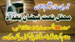 Qadri Foundation Sialkot Cantt Mehfil Naat Add # 2 30.8.2008