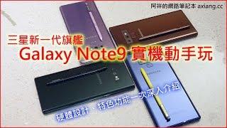 【4K】Galaxy Note9 實機動手玩:外型設計、硬體規格、重點功能一次介紹!