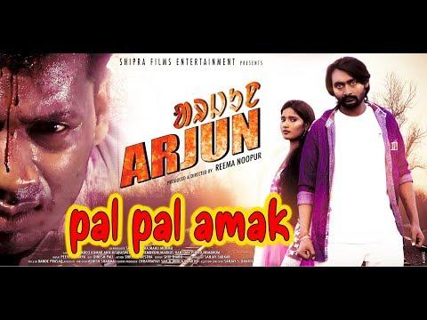 Xxx Mp4 Arjun New Santali Film Pal Pal Amak Shipra Films Entertainment Letest Santali Song 3gp Sex